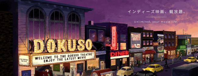 DOKUSO映画館の紹介