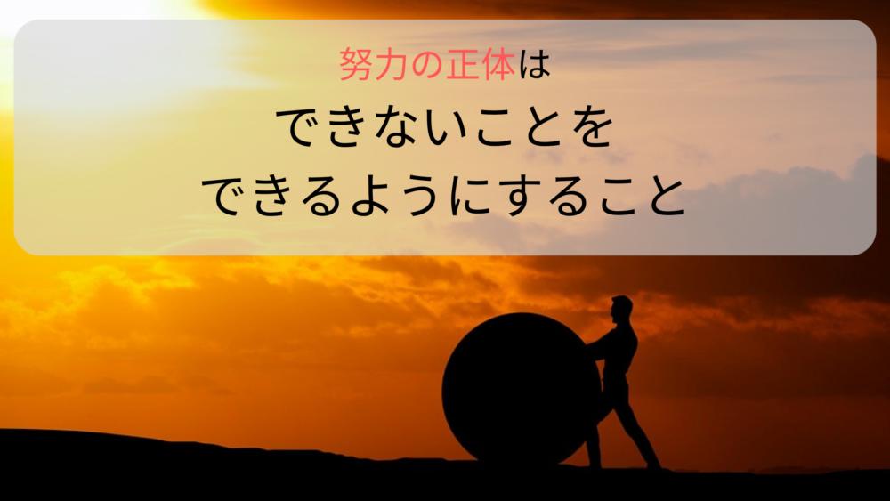 努力の正体は「できなかったことができるようになること」漠然とした努力 ...